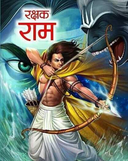 Lord Rama Images Hd Bhagwan Ram