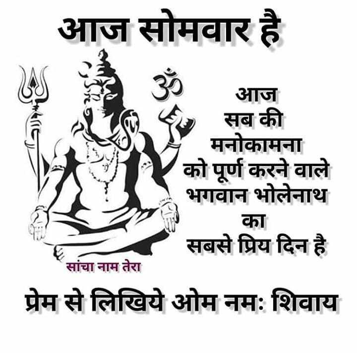 Somawar Shiv Pics, Somwar God Shiv Pics