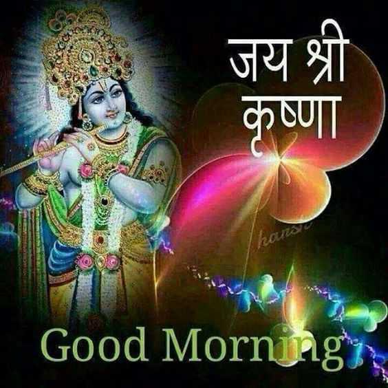 Jai Shree Krishna Good Morning Photos
