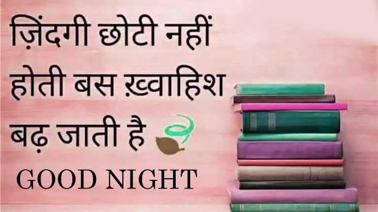 Good Night Images for Friends with Quotes in Hindi