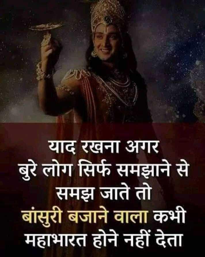 Inspirational Lord Krishna Quotes in Hindi