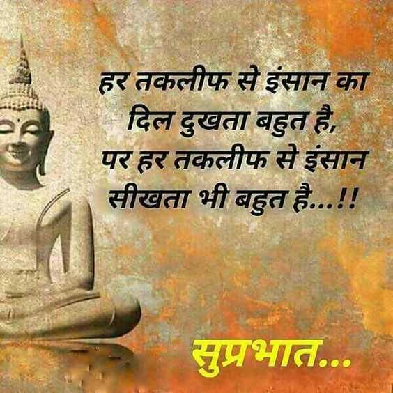 Suprabhat Motivational Quotes Images in Hindi